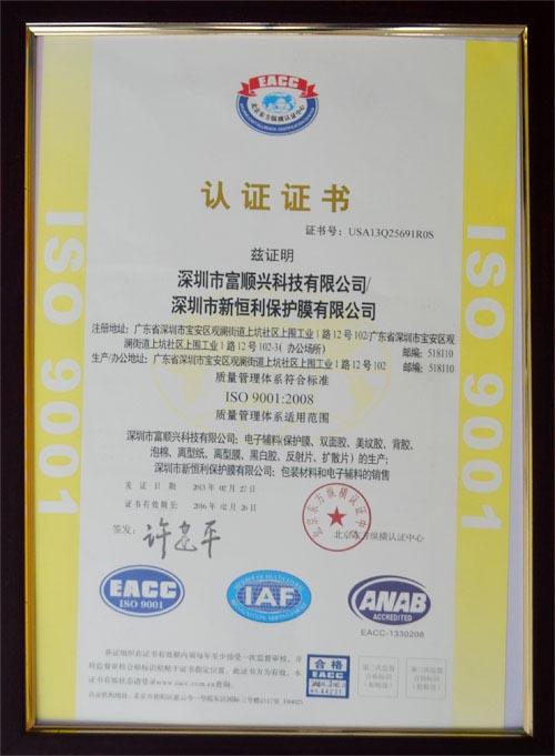 EACC认证证书