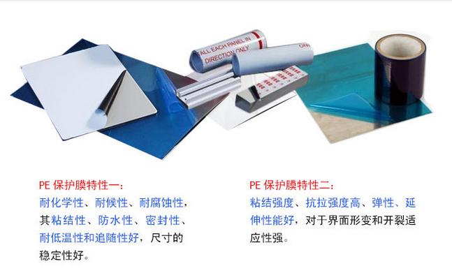 电解板保护膜特点