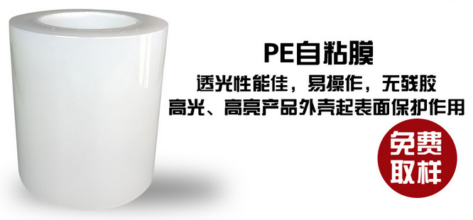 PE保护膜特写