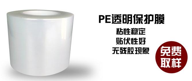 PE保护膜产品